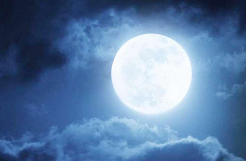 ज्योतिष: चंद्रमा रहेगा संतुलित तो बीमारियां रहेंगी दूर