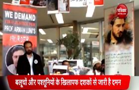 VIDEO: बलूचों और पश्तूनों ने यूएन से की पाक पर लगाम लगाने की मांग
