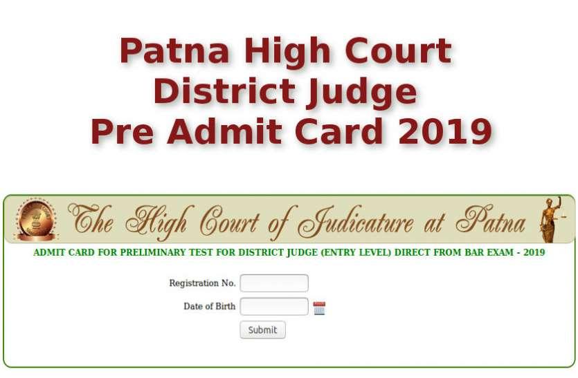 Patna High Court District Judge Pre Admit Card 2019 जारी,  यहां से करें डाउनलोड