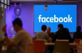 लगातार बढ़ रही है फेसबुक की परेशानी, अब डेटा मामले को छिपाने के मामले में आया जांच के घेरे में