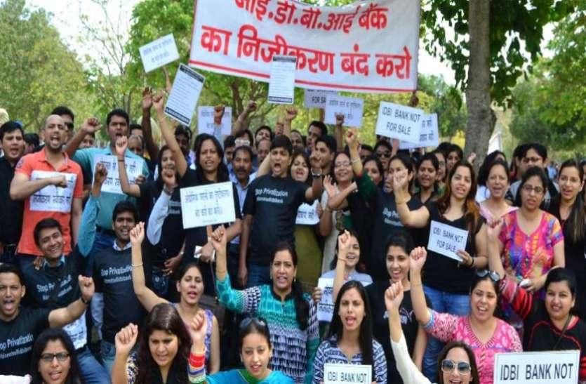 IDBI Bank के निजीकरण का विरोध कर रहे कर्मचारी, 30 मार्च को करेंगे भूख हड़ताल