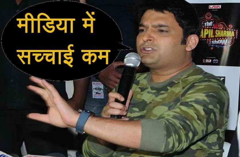 फिर मीडिया को देख आपा खो बैठे कपिल शर्मा! कई विवादों के बाद हुई थी वापसी