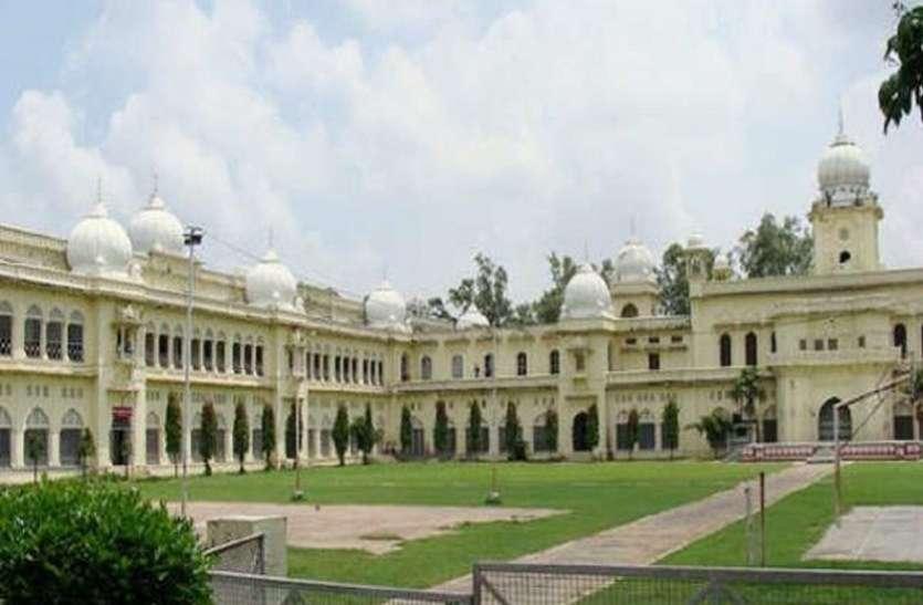 Lucknow University admissions 2019 : आवेदन प्रक्रिया शुरू, ऐसे करें अप्लाई