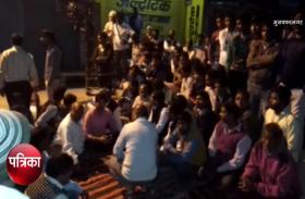 मुआवजे की मांग को लेकर लोगों ने शव को सड़क पर रखकर किया प्रदर्शन, देखें वीडियो