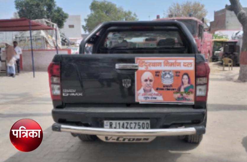 लोकसभा प्रत्याशी का पोस्टर लगाकर घूम रही थी गाड़ी, पुलिस की पड़ी नजर तो कर दिया ये हाल, देखें वीडियो