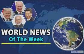 वर्ल्ड न्यूज ऑफ द वीक: बीते सप्ताह दुनिया की 5 बड़ी खबरें