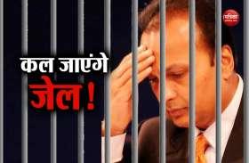 जेल जाने से बचने के लिए अंबानी के पास है सिर्फ एक दिन, कल तक देने होंगे 453 करोड़ रुपए