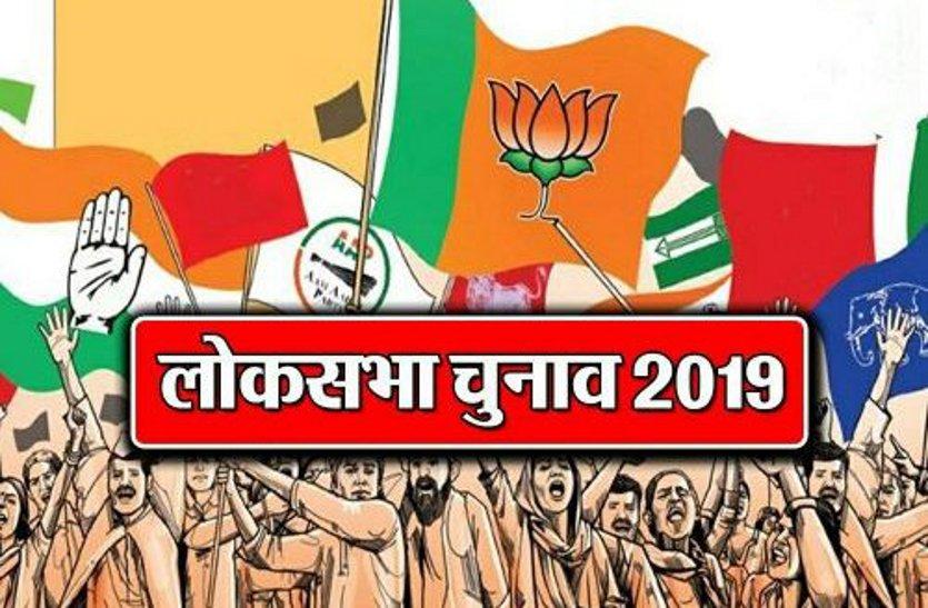 Lok Sabha Elections 2019: आज से शुरू हो रहे नामांकन, सुरक्षा व्यवस्था के रहेंगे पुख्ता इंतजाम, जारी की गई गाइडलाइन