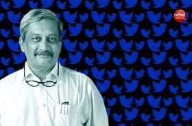 चर्चा में मनोहर पर्रिकर का आखिरी ट्वीट, निधन से पहले गोवा के प्रथम सीएम को दी थी श्रद्धांजलि