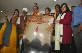 फ़िल्म राम जन्मभूमि पर भड़के मौलाना ने सरकार से की बड़ी मांग, देखें वीडियो