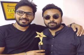 अंबिकापुर के 2 युवा संगीतकार सौरभ-वैभव का 'सोनू के टीटू की स्वीटी' मूवी का ये गाना फिल्म फेयर अवार्ड के लिए नॉमिनेट
