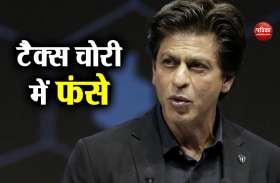 बेनामी संपत्ति मामले में शाहरुख खान को नहीं मिलेगी राहत, आयकर विभाग ने फैसले को दी चुनौती