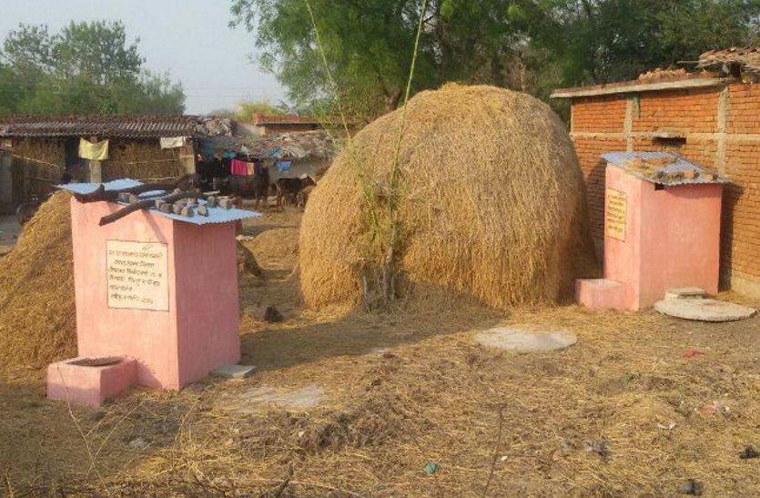 जिले के 11 हजार हितग्राहियों को नहीं मिल पाएगा शौचालय प्रोत्साहन राशि