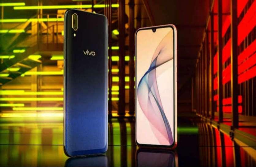मुफ्त में मिलेगा 28,990 वाला Vivo V15 Pro, बस करना होगा ये छोटा सा काम