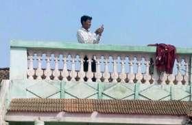 ग्रामीण घरों की छत पर खड़े होकर करते है बातें