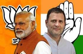 Lok Sabha Chunav 2019: 'निष्क्रिय कार्यकर्ताओं को सक्रिय करेगी कांग्रेस', ये है भाजपा का किला भेदने का प्लान