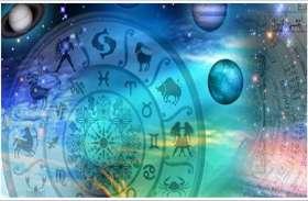 24 मार्च राशिफल: इन पांच राशियों के लिए बड़ा धनलाभ का योग, पढ़िये सभी राशि का राशिफल