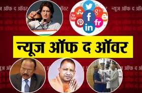NEWS OF THE HOUR: प्रियंका गांधी का पीएम मोदी पर तंज से लेकर यूपी सीएम के कार्यकाल के 2 साल पूरे तक 5 बड़ी खबरें