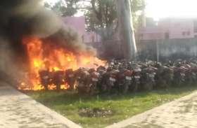 पुलिस थाने के बाहर खड़ी गाड़ियों में अचानक लगी आग, पुलिसकर्मियों में मचा हड़कंप