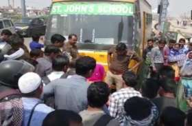 स्कूल बस के अंदर इस हाल में मिला चालक, देखते ही मचा गया हड़कंप- देखें वीडियो