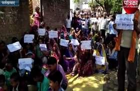 ग्रामीणों ने मतदान बहिष्कार का किया एलान, कहा- रोड नहीं तो वोट नहीं, देखें वीडियो
