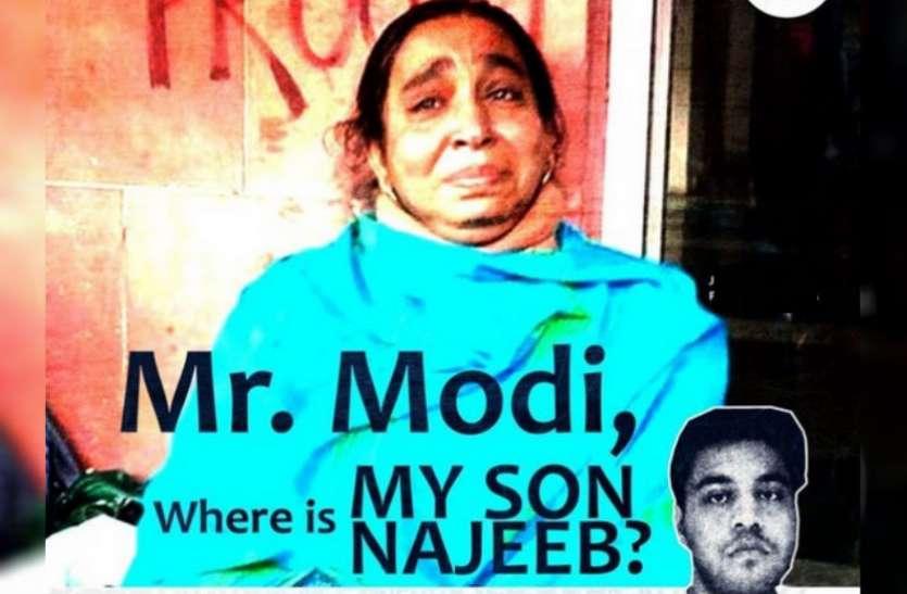 नजीब की मां ने पीएम मोदी से पूछा, 'अगर आप चौकीदार हैं तो मुझे बताएं कि मेरा बेटा कहां है,