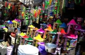 रंगोत्सव होली का पर्व कल से मनाया जाएगा