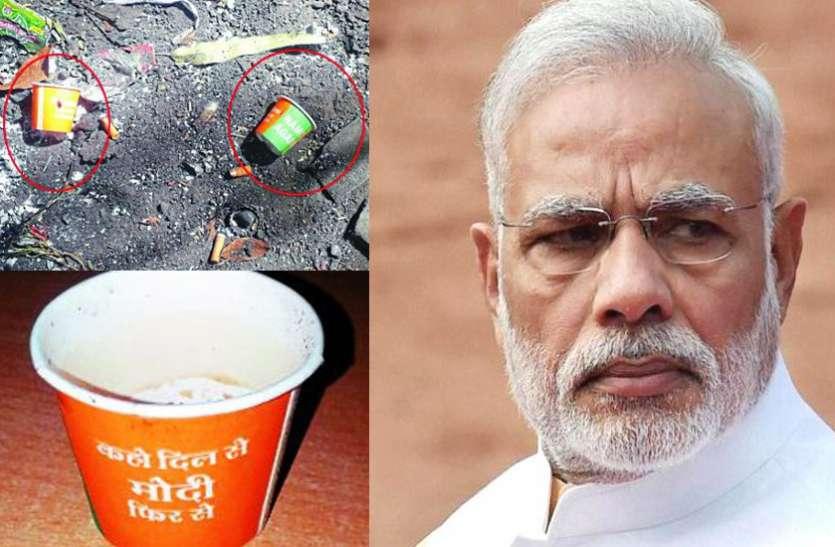 भाजपा ने मोदी के नाम वाले कप बंटवाए, कांग्रेसियों ने सडक़ पर फेंक दिए