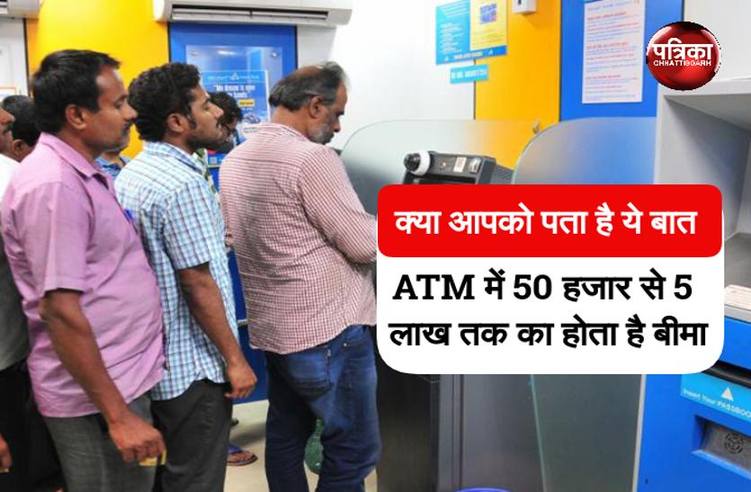 90 फीसदी ATM धारकों को नहीं पता ये योजना, हादसा होने पर मिलते हैं लाखों रुपए का मुआवजा
