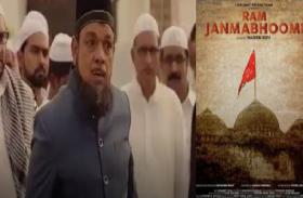 फिल्म रामजन्म भूमि पर गहराया विवाद, एक्ट्रेस नाजरीन को किसी नेइस्लाम से किया ख्वारिज तो किसी ने बताया गुनहगार