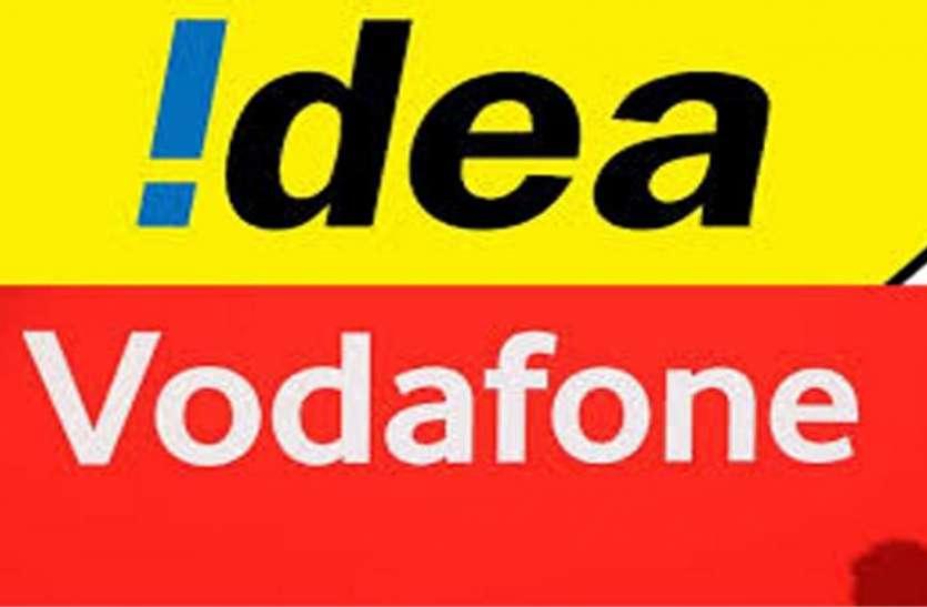 R Com की राह पर Vodafone Idea, ऐतिहासिक घाटे से जूझ रही कंपनी की और बढ़ी मुसीबतें