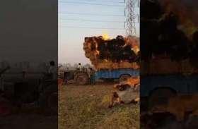 गन्ने से भरे ट्रैक्टर में लगी भीषण आग, सदमे में आया किसान, मिल में मचा हडकंप, देखें वीडियो