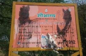 आचार संहिता के नाम पर मोदी-योगी की तस्वीर पर पोती कालिख, BJP का आरोप पुलिस ने किया