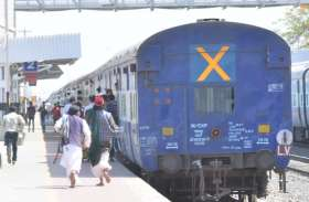 श्रीगंगानगर-कोटा एक्सप्रेस ट्रेन में घटना ट्रेन में महिला से छेड़छाड़, सवा घंटे देरी से चली