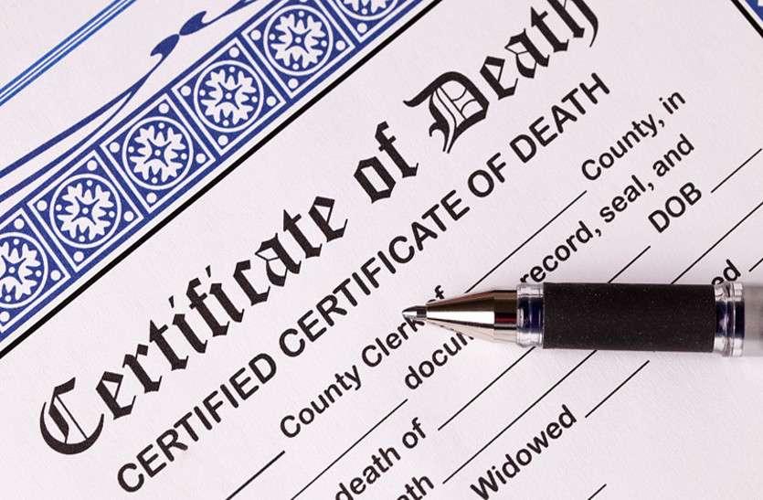 सभी वार्ड कार्यालय में आज से बन रहें है जन्म और मृत्यु प्रमाण पत्र