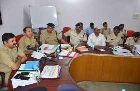 समीक्षा बैठक में एसपी ने दिए कड़े निर्देश