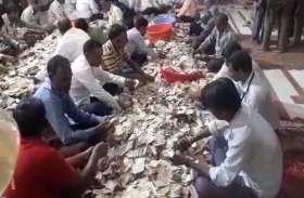 सांवलिया सेठ के भंडार से सोने-चांदी के आभूषणों के अलावा निकले साढ़े तीन करोड़ रूपए से अधिक
