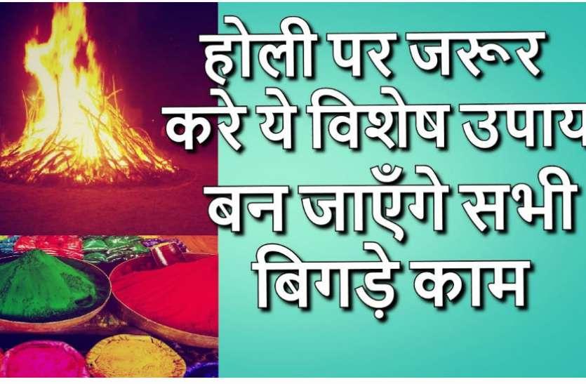 ज्योतिष के अनुसार विवाह, रोगनाश और धनलाभ के लिए होली पर करें ये उपाय