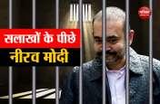 एक क्लिक में पढ़ें नीरव मोदी की गिरफ्तारी से जुड़ी 10 अहम बातें