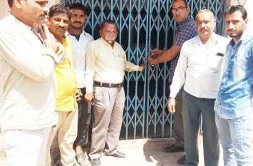 धान का पैसा खातों में नहीं डलने पर किसानों ने बायां संस्था में जड़ा ताला