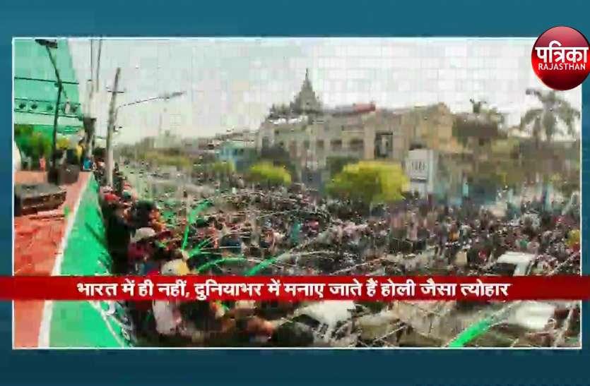 भारत में ही नहीं, दुनियाभर में मनाया जाता है होली का त्योहार