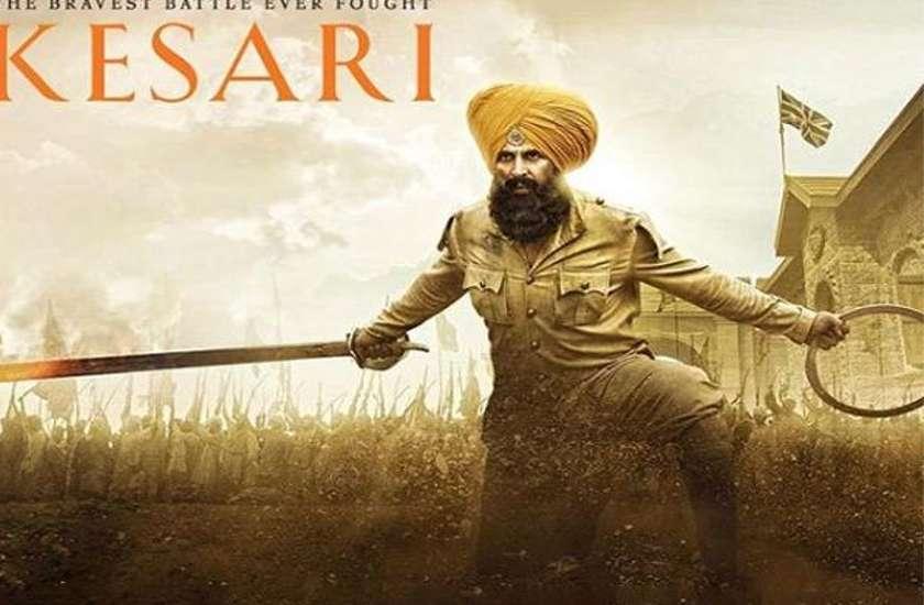 Kesari Movie Review in hindi