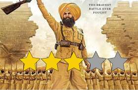 Kesari Movie Review: होली के मौके पर खून की होली खेलते नजर आए अक्षय कुमार, देशभक्ति से भरपूर है फिल्म