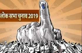 Lok Sabha Election 2019: इस सीट पर सपा-बसपा गठबंधन के आगे भाजपा- कांग्रेस को नहीं मिल पा रहा उम्मीदवार