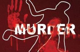 murder : मुंह दबाकर महिला की हत्या