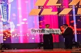SIROHI प्रजापति को मलेशिया में इंटरनेशनल बेस्ट फूड अवार्ड