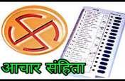 चुनावी चहल-पहल रोकेगी विकास की रफ्तार