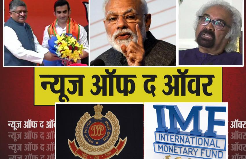 PatrikaNews@2PM: BJP में शामिल हुए पूर्व क्रिकेटर गौतम गंभीर, जानें इस घंटे की 5 बड़ी खबरें