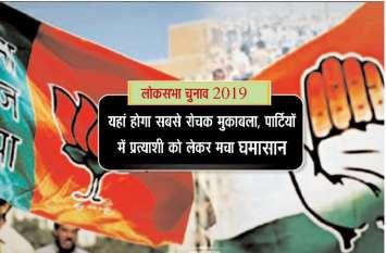 lok sabha election 2019 : यहां होगा चुनाव का सबसे रोचक मुकाबला, पार्टियों में प्रत्याशी को लेकर मचा घमासान