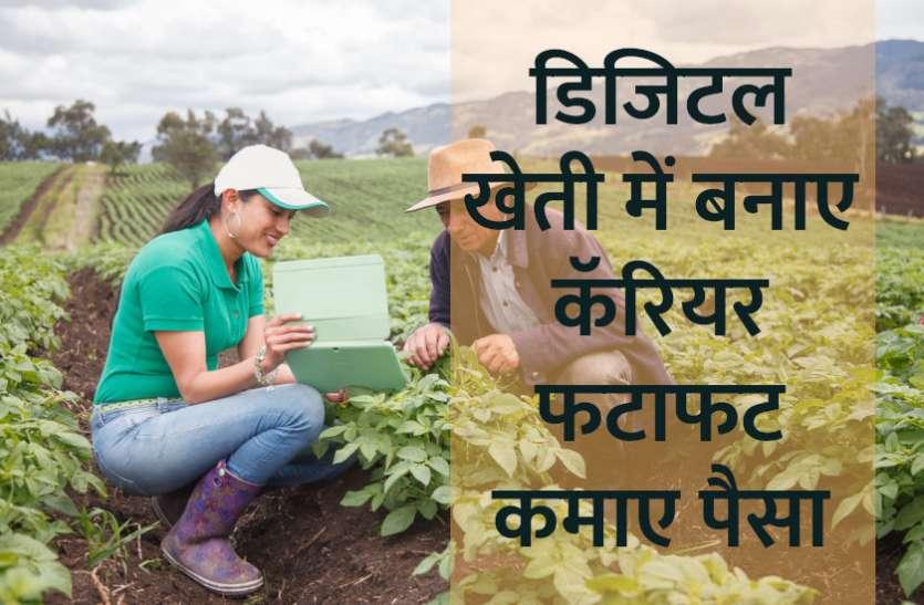 डिजिटल खेती में बनाए कॅरियर, फटाफट कमा सकते हैं पैसा